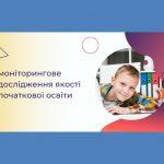 Моніторинг якості початкової освіти -2021