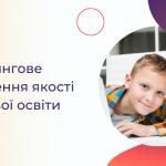 Розпочато моніторингове дослідження якості початкової освіти
